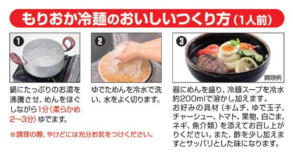 戸田久もりおか冷麺2食(スープ付)