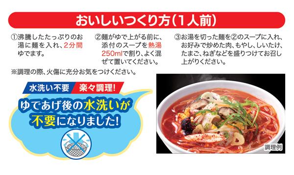 盛岡温辛麺2食(スープ付)