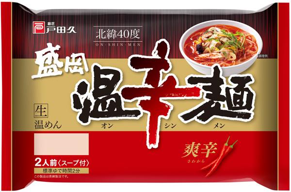 盛岡温辛麺2食×10入(スープ付)