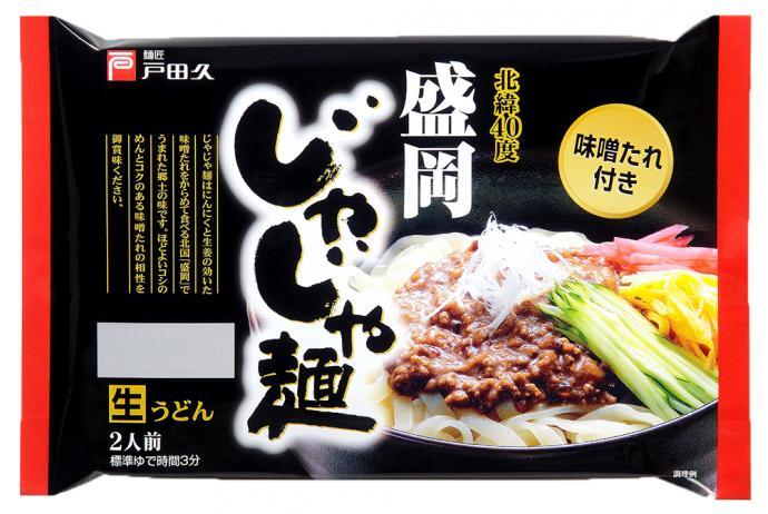 盛岡じゃじゃ麺 2食(味噌タレ付)×10入