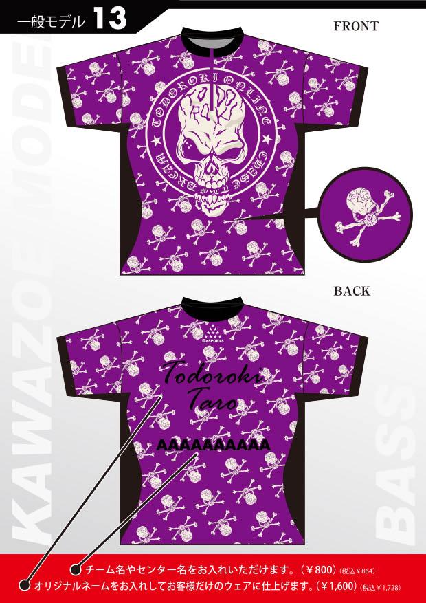 ●トドロキオンラインユニフォーム_スカル(Purple)