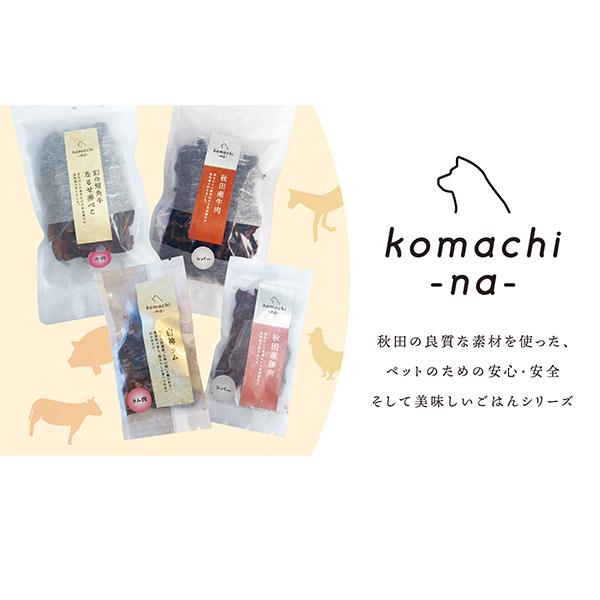 komachi-na- ジャーキー30g 秋田産牛ラング