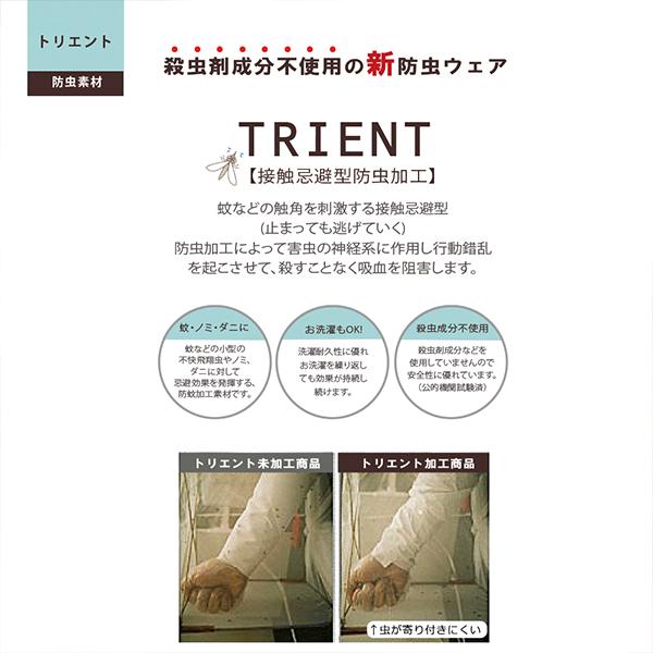 【特価】防虫トリエントBDTEE/4XL
