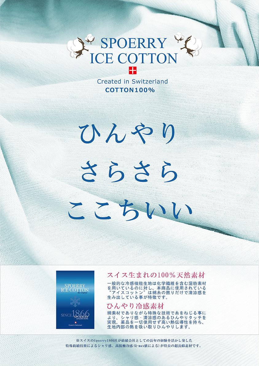 【特価】アイスコットン カジュアルBD TEE