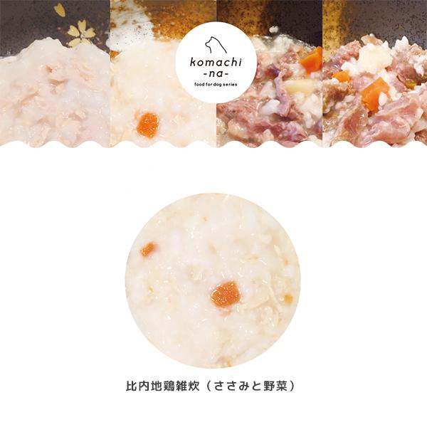 komachi-na- 比内地鶏雑炊80g(ささみと野菜)