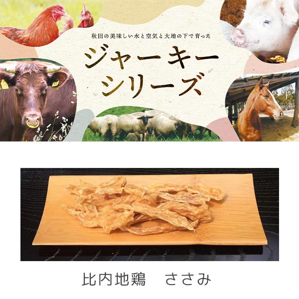 komachi-na- ジャーキー40g 比内地鶏ささみ