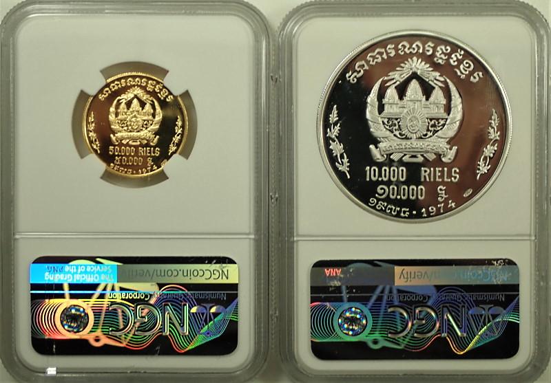 カンボジアで1974年に発行された金貨・銀貨7枚セット(KM-PS1)