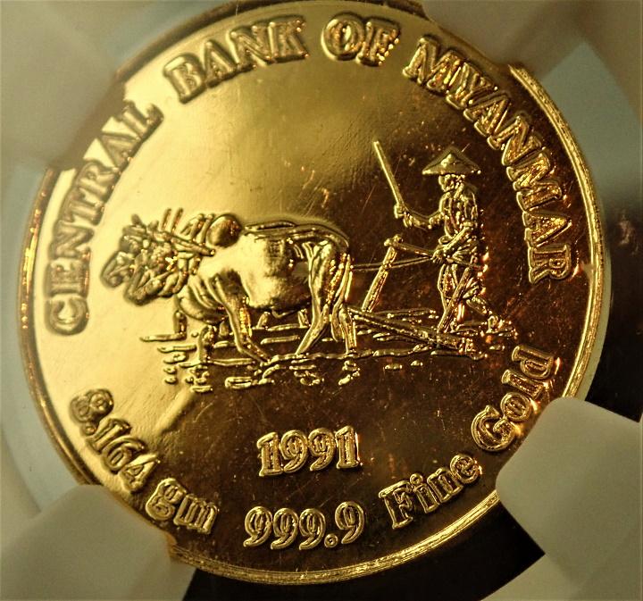 ミャンマーの5ムダ金貨、1991年発行