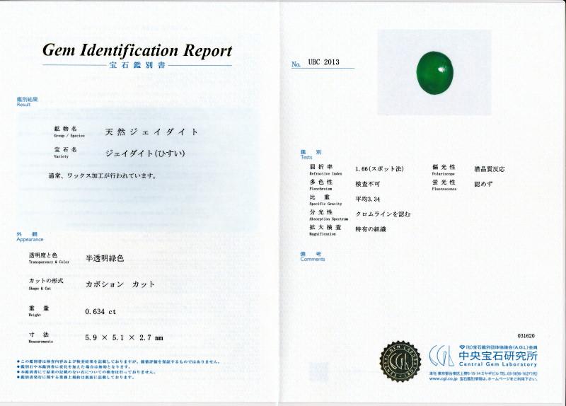 ミャンマー産、天然ヒスイ(ロウカン)<0.634カラット>
