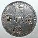 アンナン(現ヴェトナム)で発行された嗣徳通宝7銭銀貨(1848-1883年)