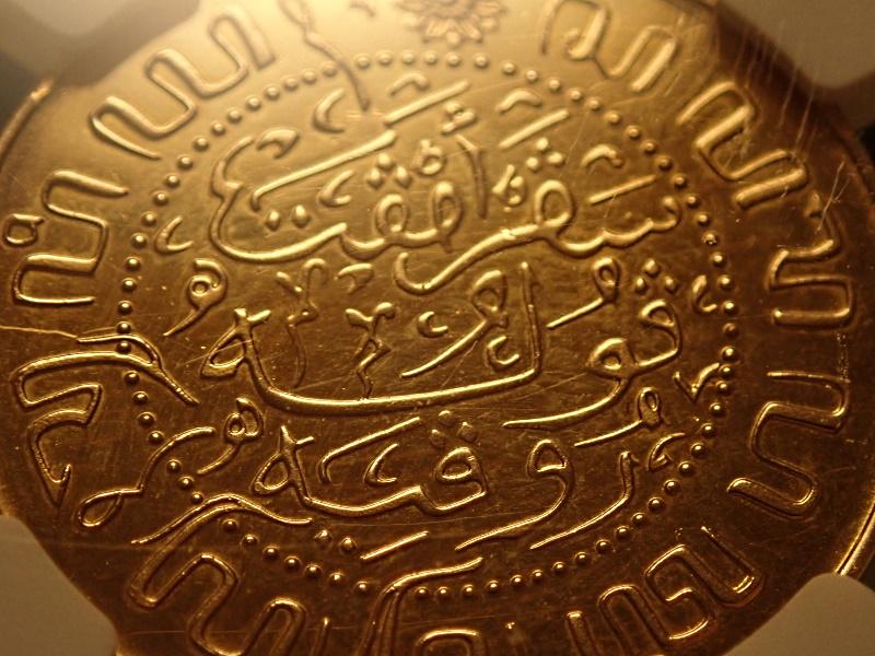 オランダ領東インドで1945年に発行された2.5セント、金打ち貨
