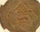 チベットで1948年に発行された5ショー銅貨(KM-Y28.1)