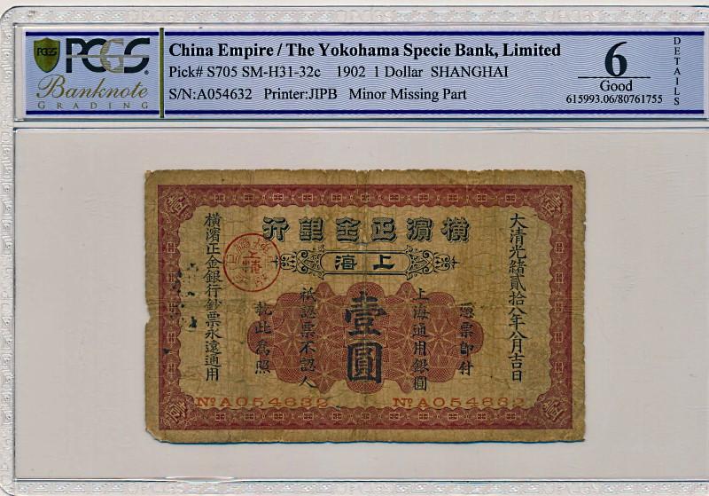 1902年(明治35年)に横浜正金銀行/上海支店で発行された1ドル紙幣