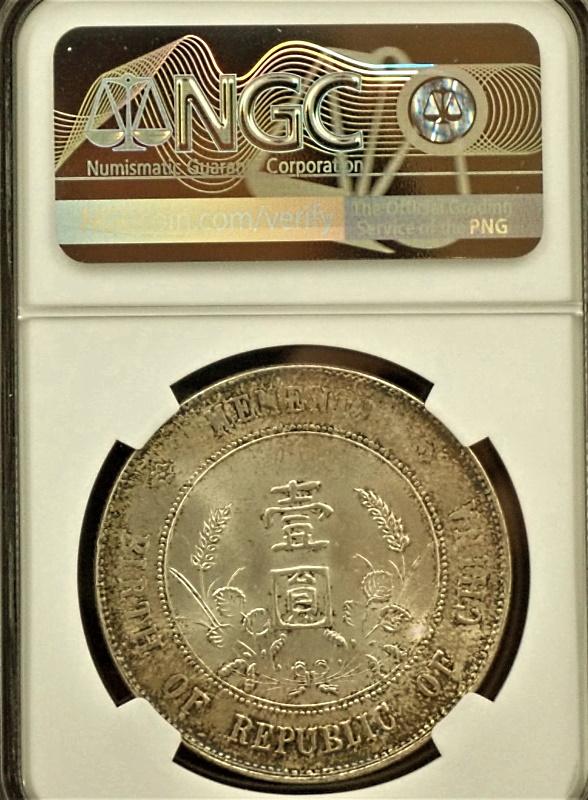 中華民国、開国記念、孫文1ドル銀貨(1927年)L&M49、上六星