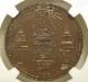 タイのラーマ4世時代、1868年に発行された1バーツ(見本貨)銅打ち、KM-Pn28