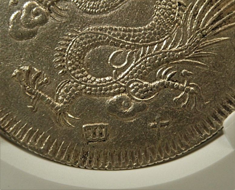 アンナンで1833年に発行された7銭銀貨、明命通宝