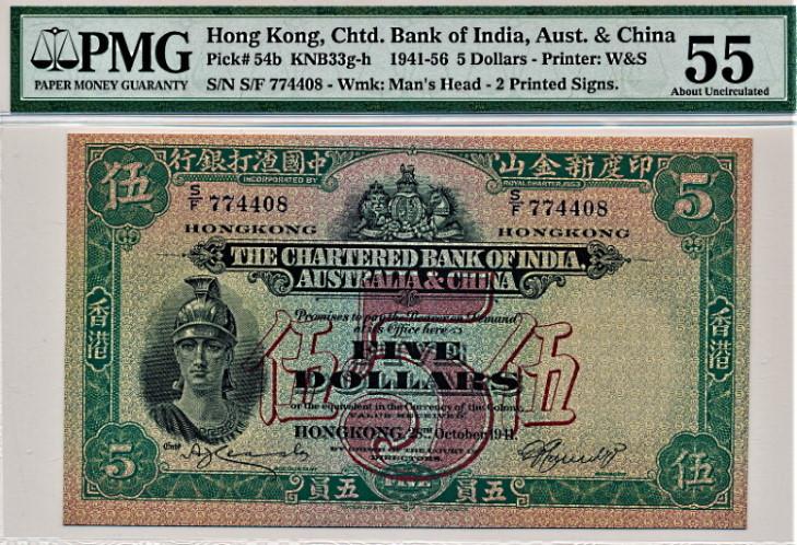 1941-56年にかけ香港で発行された5ドル紙幣