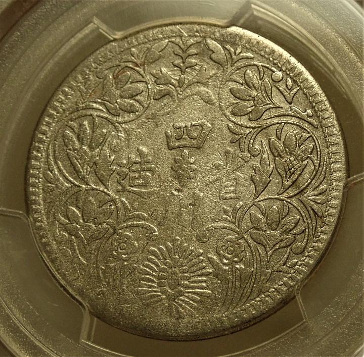 チベット1ルピー銀貨、1939-1942年、KM-Y3.3