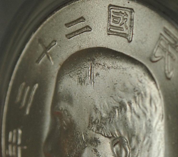 中華民国、孫文1ドル(1円)銀貨、1934年(民国23年)