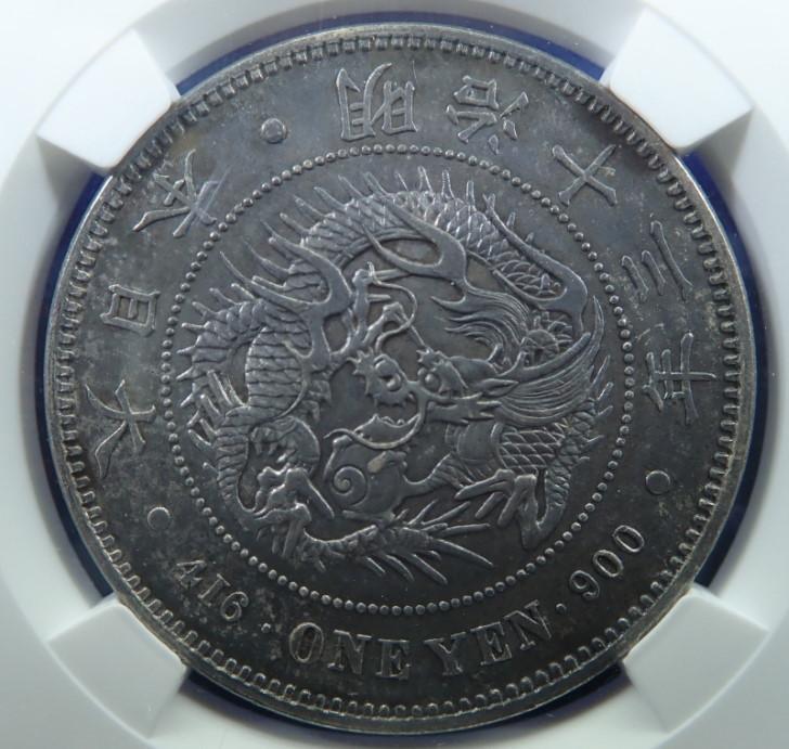 日本、明治13年、明治一円銀貨(大型)