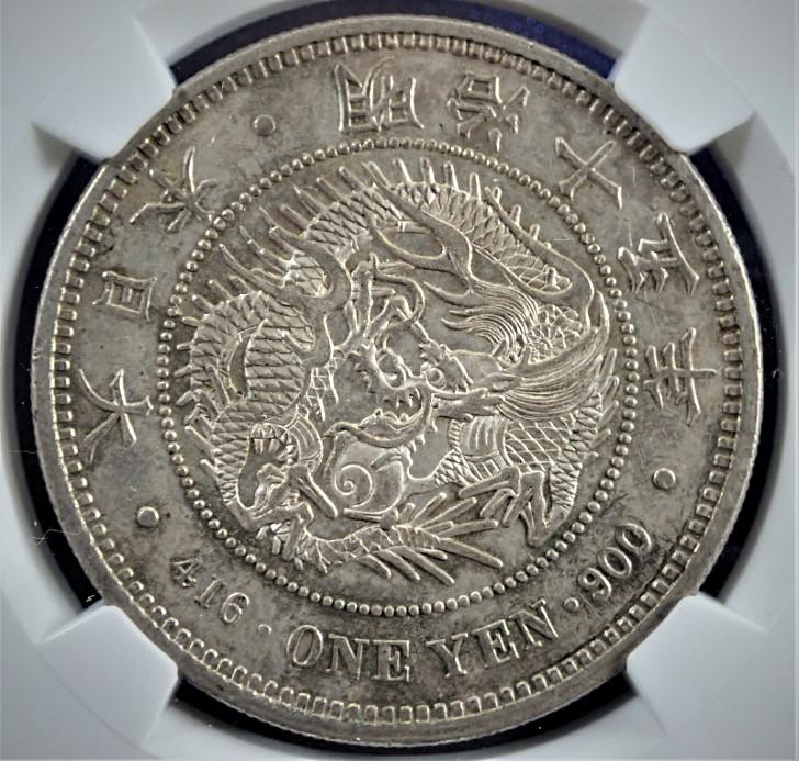 日本、明治15年、明治一円銀貨(大型)