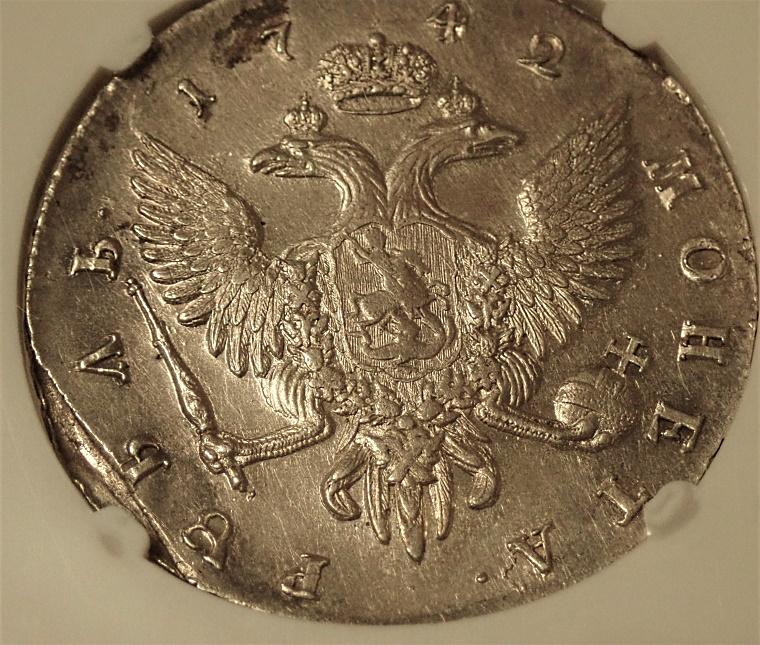 ロシアで1742年に発行された1ルーブル銀貨、エリザヴェータKM-C19b