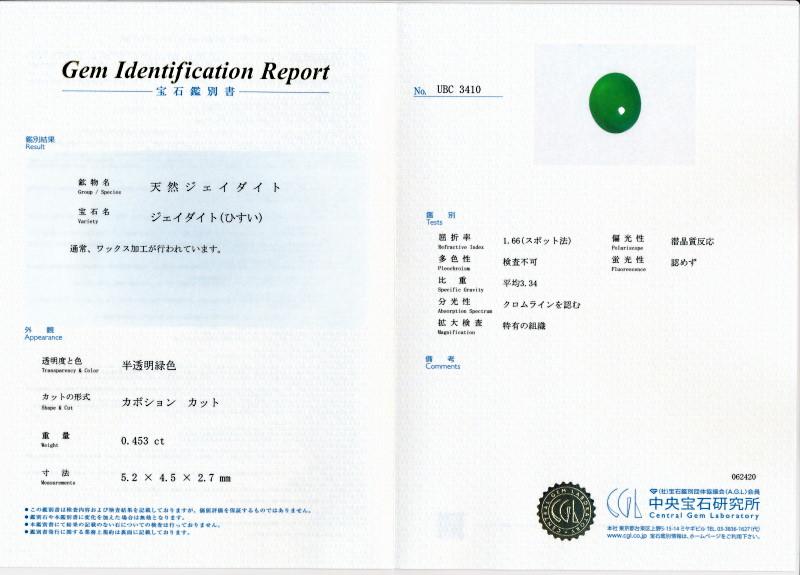 ミャンマー産、天然ヒスイ(ロウカン)<0.453カラット>(中央宝石研究所の鑑別書付)