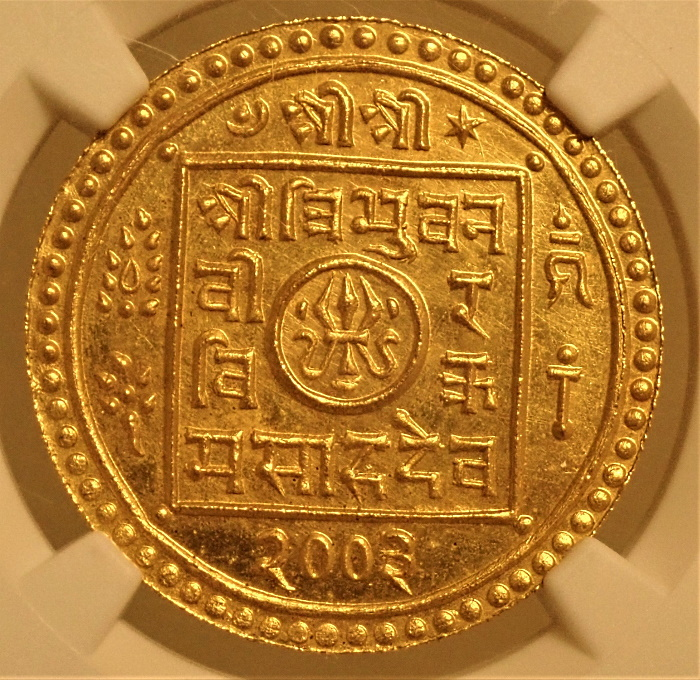 ネパールで1946年に発行された1モハール金貨、KM-702