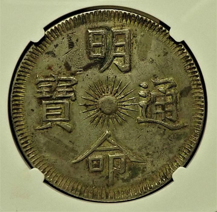 アンナン1833年、明命通宝7銭銀貨