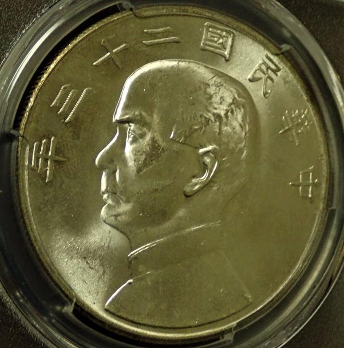 中華民国1934年(民国23年)孫文の1円銀貨