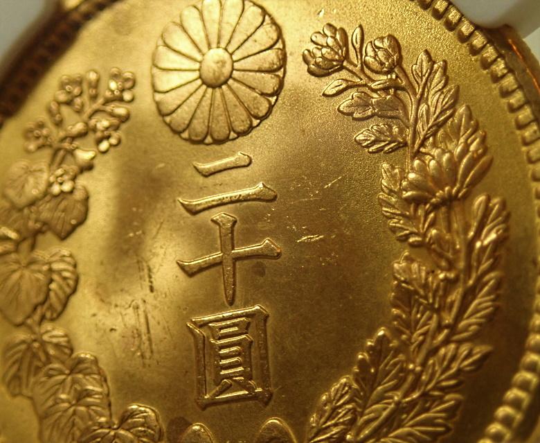 明治新20円金貨