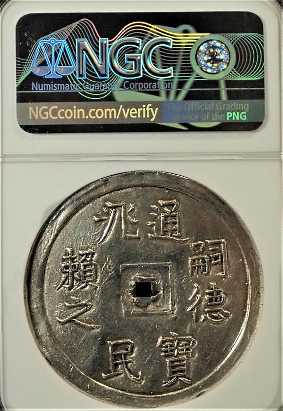 アンナンで1848-1883年にかけ発行された嗣徳通宝5銭銀貨