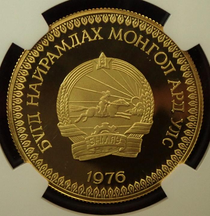 モンゴルで1976年に発行された750トゥグリル、プルーフ貨、KM-38