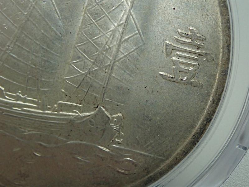 中華民国、孫文1ドル(一円)銀貨(1934年、民国23年)
