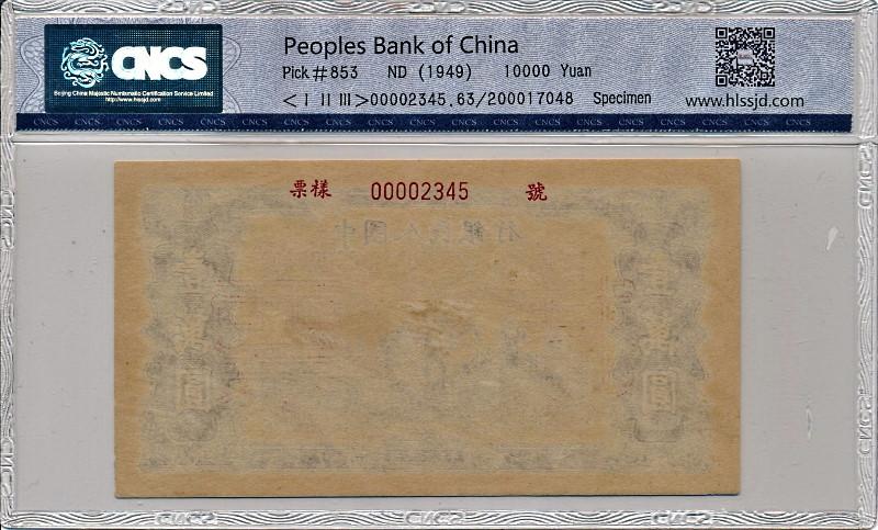 中国人民銀行1949年発行1万円見本紙幣(表面・裏面の2枚セット)