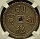 アンナンで1848-1883年に発行された4銭銀貨、嗣徳通宝「使民富寿」