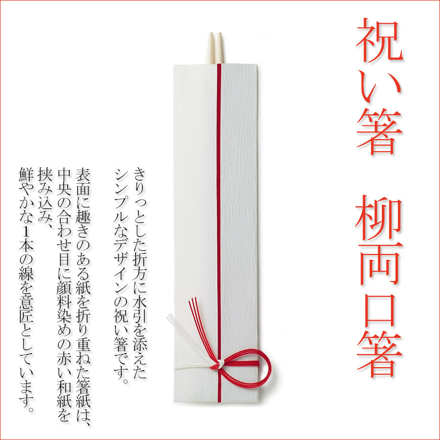 祝い箸5膳セット(お祝い箸)お食い初めやお正月、色々なお祝いごとに紅白の水引の美しい箸セット【柳箸・両口箸とも言います】