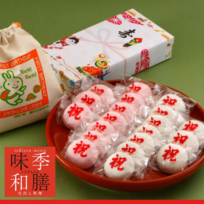 (初誕生日一升餅セット)【全国通販(送料無料)】初誕生日 一升餅(一生餅) 誕生餅 セットisshoumochi_set/いっしょうもちせっと