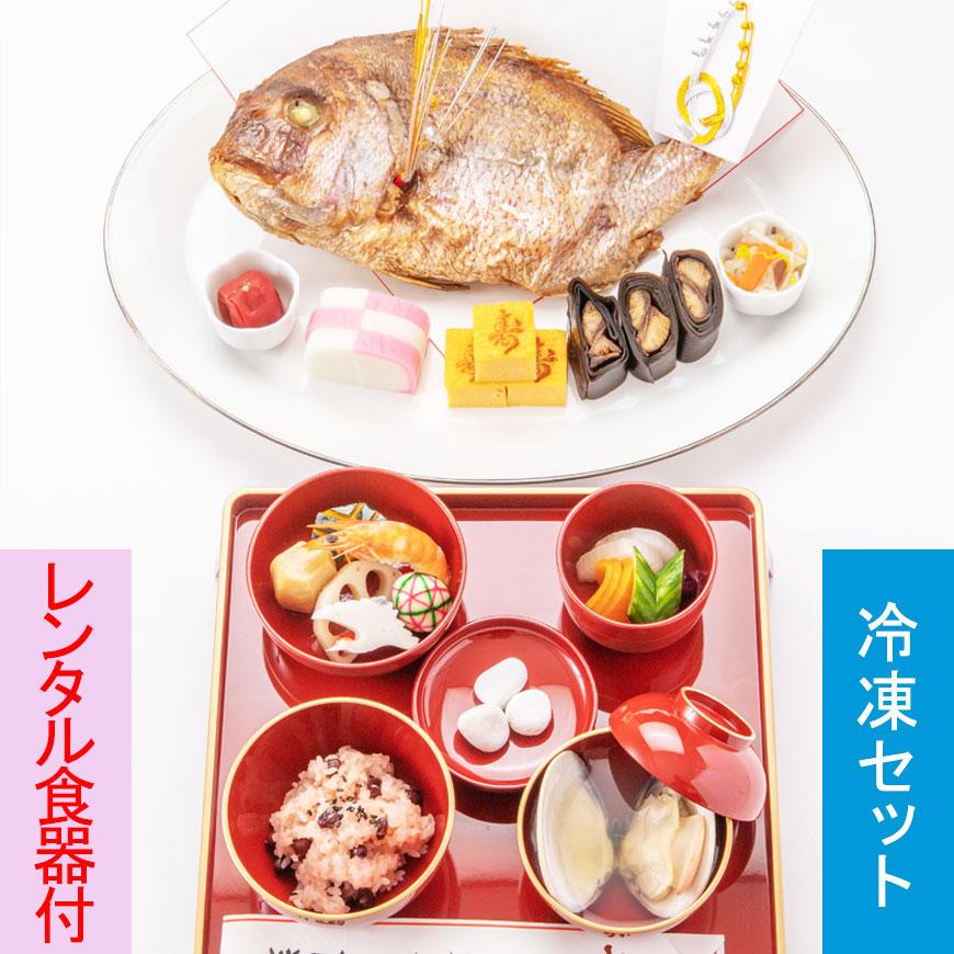 お食い初め【大きな鯛の料理セット│レンタル食器付き│冷凍】これがあればお食い初めが出来ます。(お食い初めの解説書付)大鯛姿焼きと儀式の料理、歯固めの石付セット。百日祝い│鯛めしレシピ付。