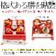 (通信販売)お食い初め料理セット 初膳/ういぜん ★北海道・沖縄を除く送料無料★男の子イメージ