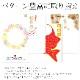 (通信販売)お食い初め料理セット 初膳/ういぜん ★北海道・沖縄を除く送料無料★女の子イメージ