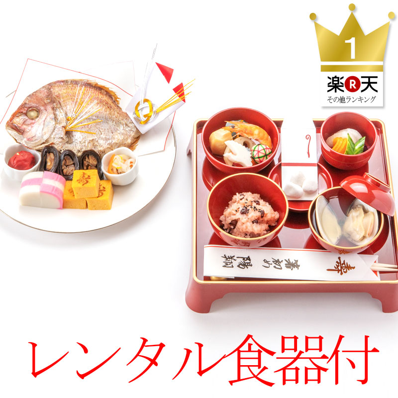 (通信販売)お食い初め料理・レンタル膳/おくいぞめりょうりれんたるぜん ※歯固め石付※【全国通販可能-東京近郊以外-】