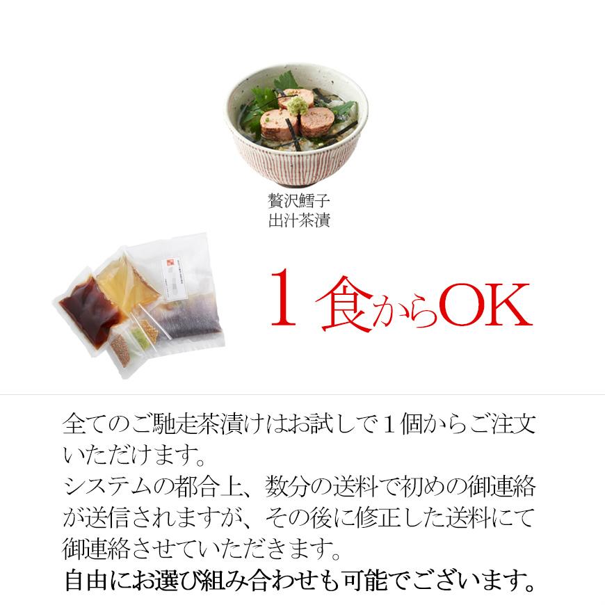 (通信販売)ご馳走茶漬け 『焼き鱈子丸ごと出汁茶漬け』 1食分