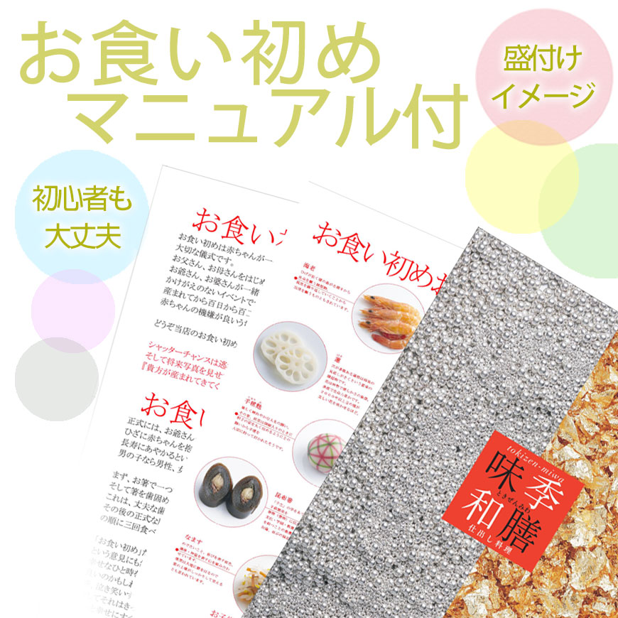 (通信販売)新商品│お食い初め 料理セット【ももかブルー│全国通販可能-東京近郊以外-】