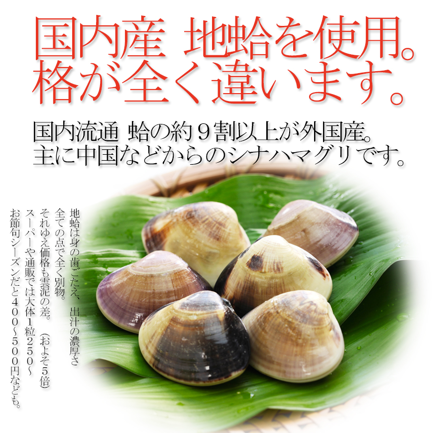 (通信販売)蛤のお吸い物(ハマグリ吸物)│国産地蛤のお吸い物(蛤吸│はますい)
