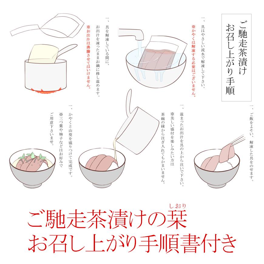 (通信販売)ご馳走茶漬け 『熟成塩辛出汁茶漬け』 1食分