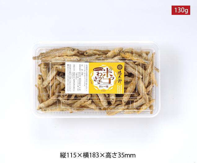 米ッコわかさぎ カレー味