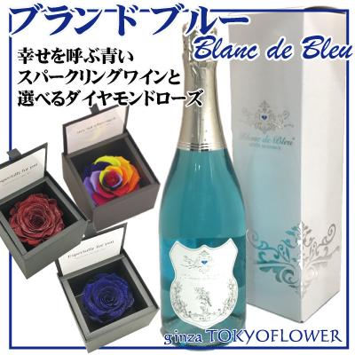 【花とワイン】青いスパークリングワイン 【ブランドブルー&選べるダイヤモンドローズ】 セット 送料無料 酒 贈答  バレンタイン ホワイトデー 母の日 早割