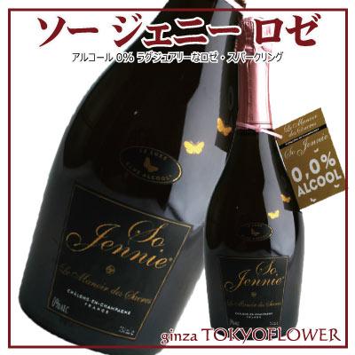 ノンアルコール スパークリング ソージェニー マノワール デ サクレ 750ml やや甘口 微発泡 送料無料 シャンパン ギフト プレゼント 酒