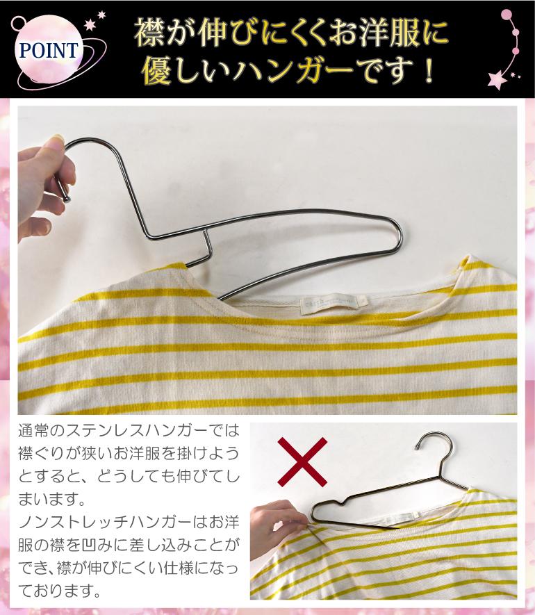 襟が伸びない 極太ノンストレッチハンガー20本セット ステンレス Tシャツの襟(エリ)が伸びないハンガー